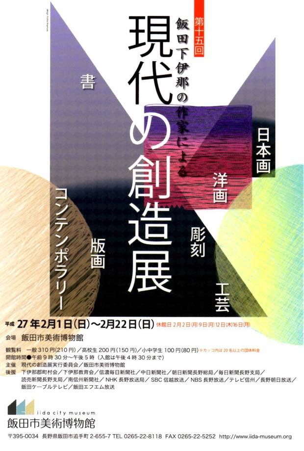 現代の創造展2015s